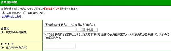 わんまいる登録画面