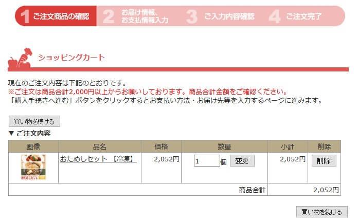 おまかせ健康三彩(トオカツフーズ)ショッピングカート