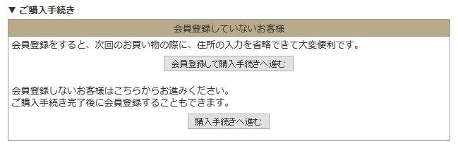 おまかせ健康三彩(トオカツフーズ)購入手続き