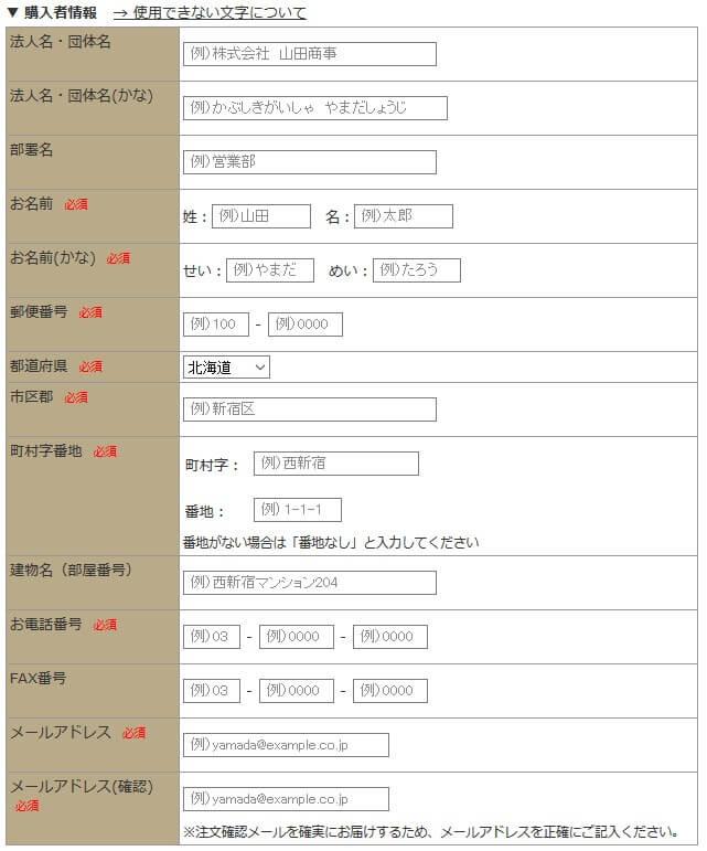 おまかせ健康三彩(トオカツフーズ)購入者情報