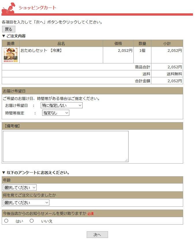 おまかせ健康三彩(トオカツフーズ)注文確認画面