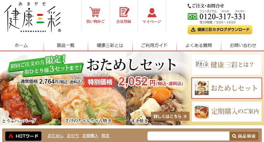 おまかせ健康三彩の公式サイトのトップページ画面