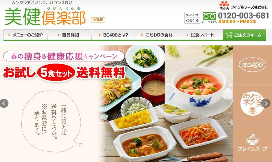メイプルフーズ 美健倶楽部の公式サイトのトップページ画面
