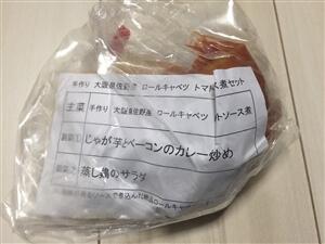 大阪泉佐野産ロールキャベツトマトソース煮セット