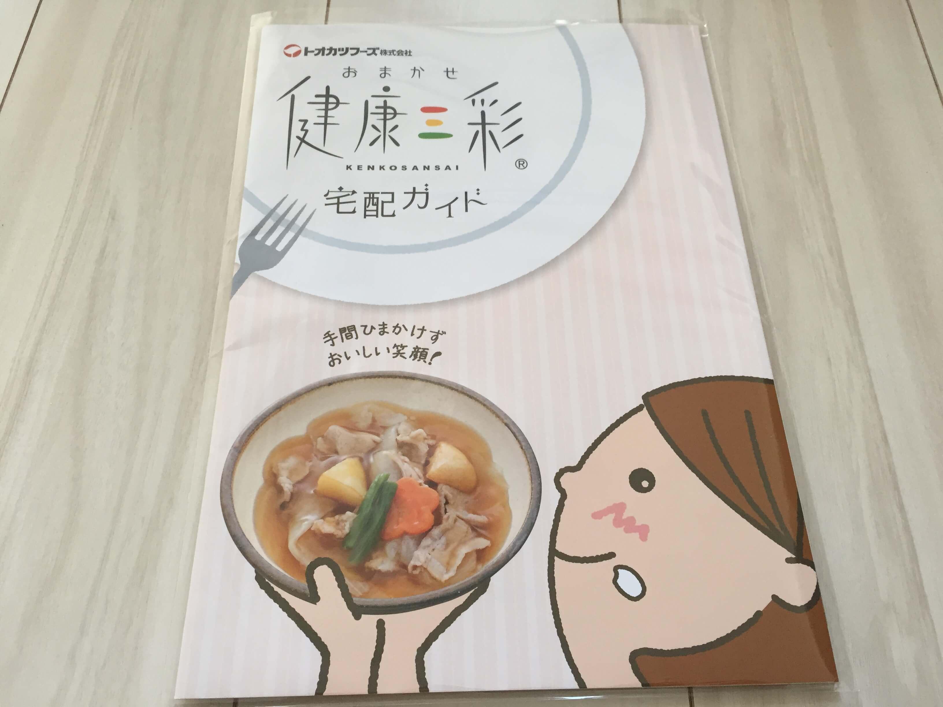 おまかせ健康三彩(トオカツフーズ)冊子