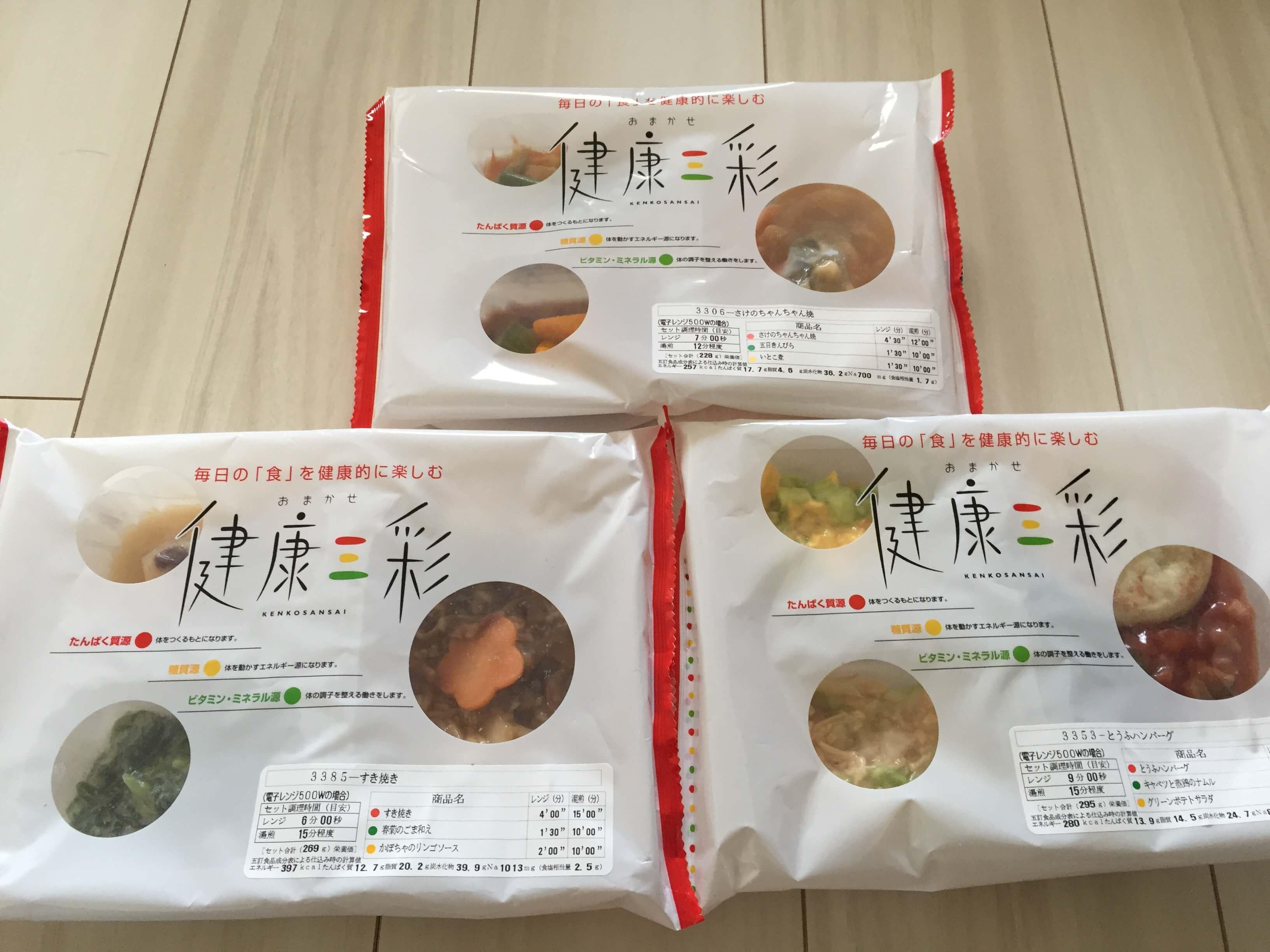 おまかせ健康三彩の冷凍宅配弁当の3食分
