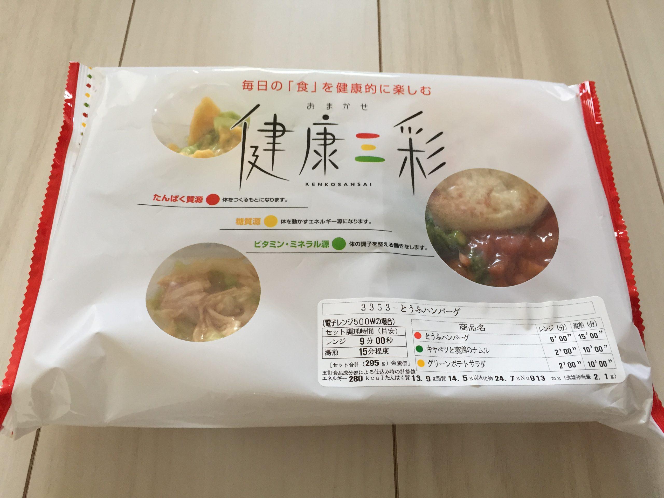 豆腐ハンバーグパッケージ