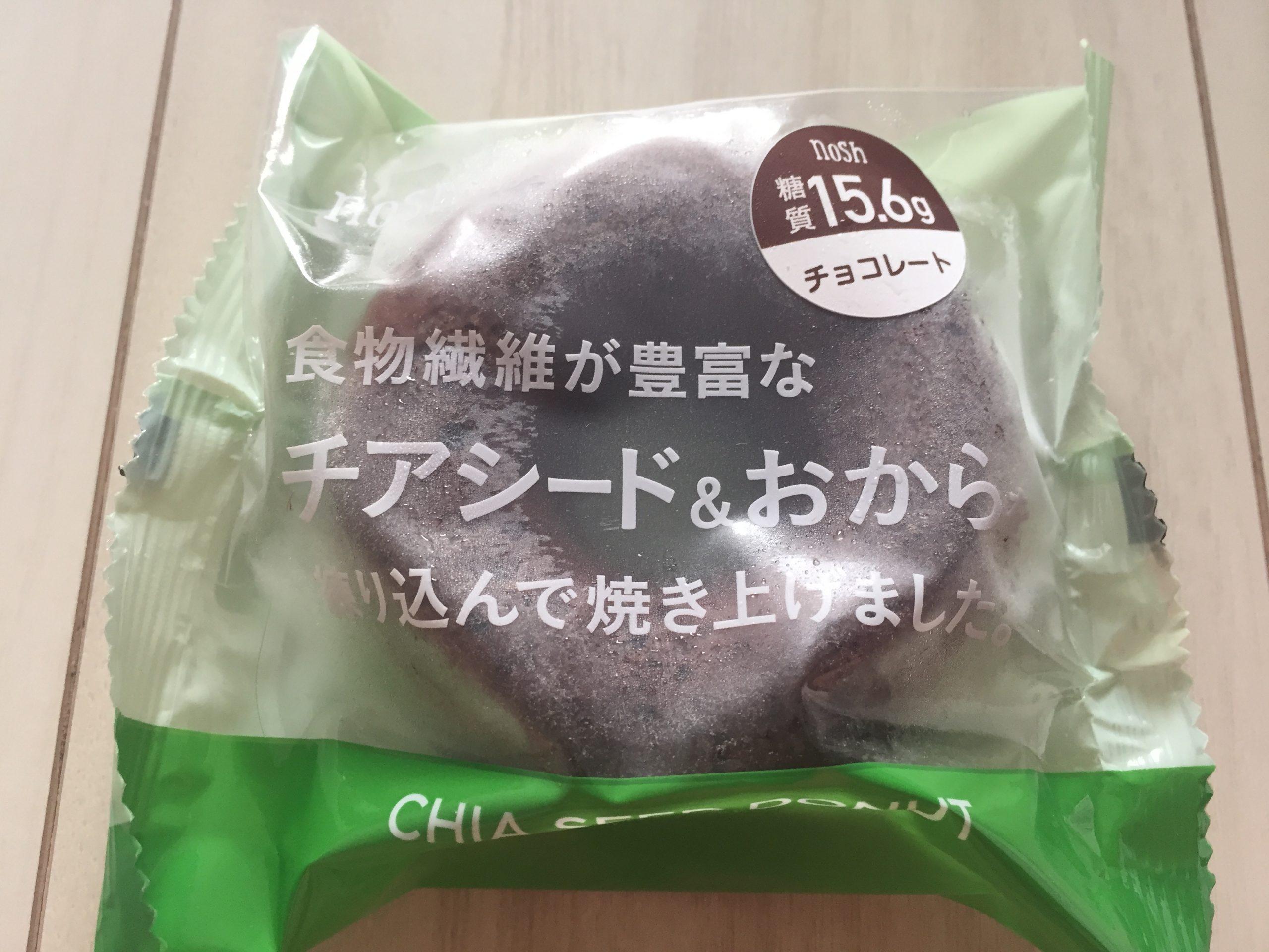 チアシード&おからのチョコレートドーナツ