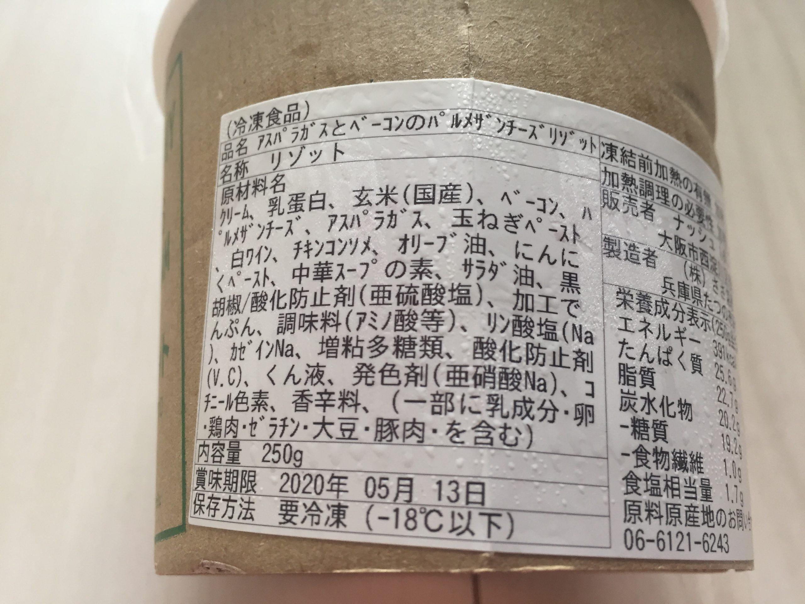 アスパラガスとベーコンのパルメザンチーズリゾットの原材料名など