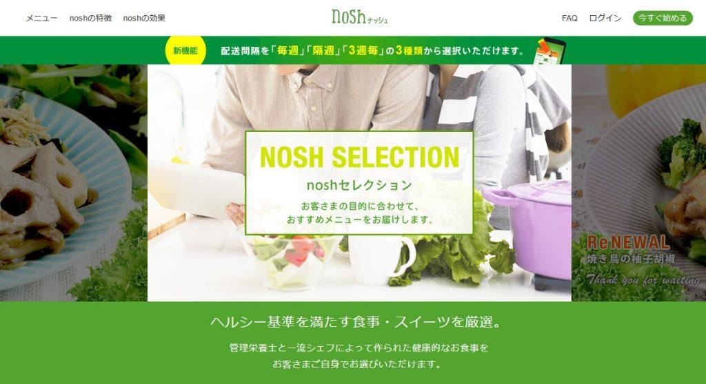 nosh(ナッシュ)トップページ