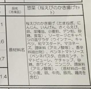 桜えびのかき揚げセットの原材料名