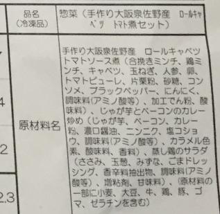大阪泉佐野産ロールキャベツトマトソース煮セットの原材料名