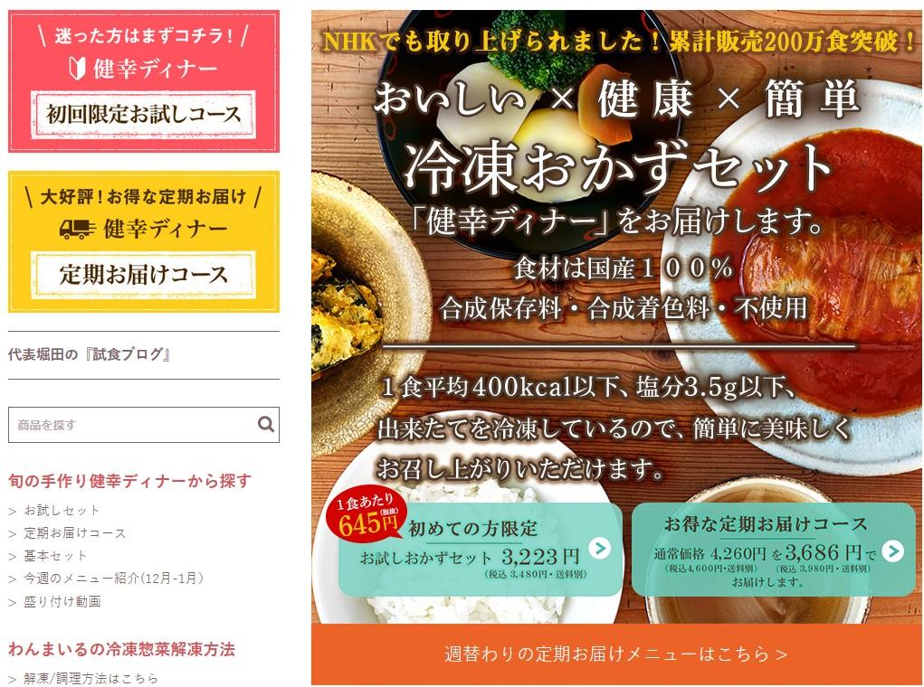 わんまいるの公式サイトのトップページ画面