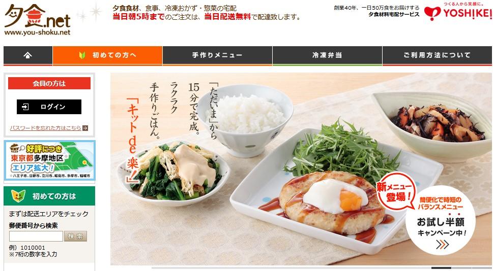 ヨシケイ 夕食ネット「シンプルミール」の公式サイトのトップページ画面