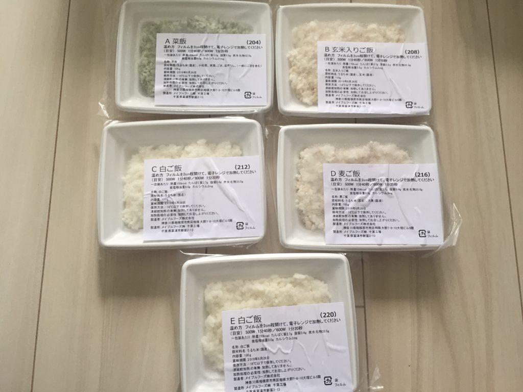 メイプルフーズ 美健倶楽部の冷凍宅配弁当のご飯
