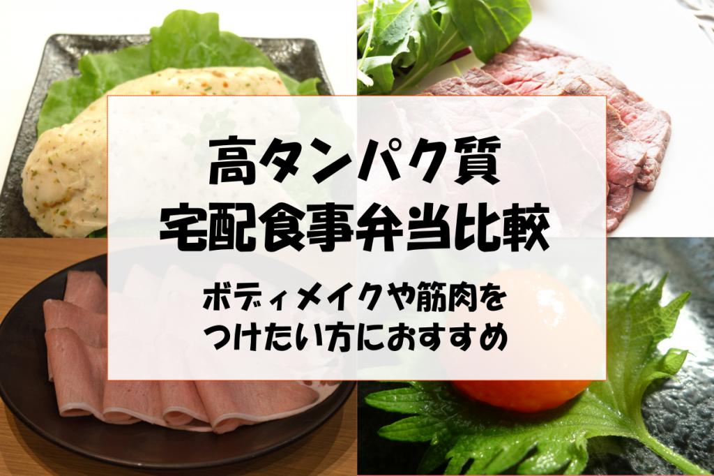 高たんぱく質宅配食事弁当比較