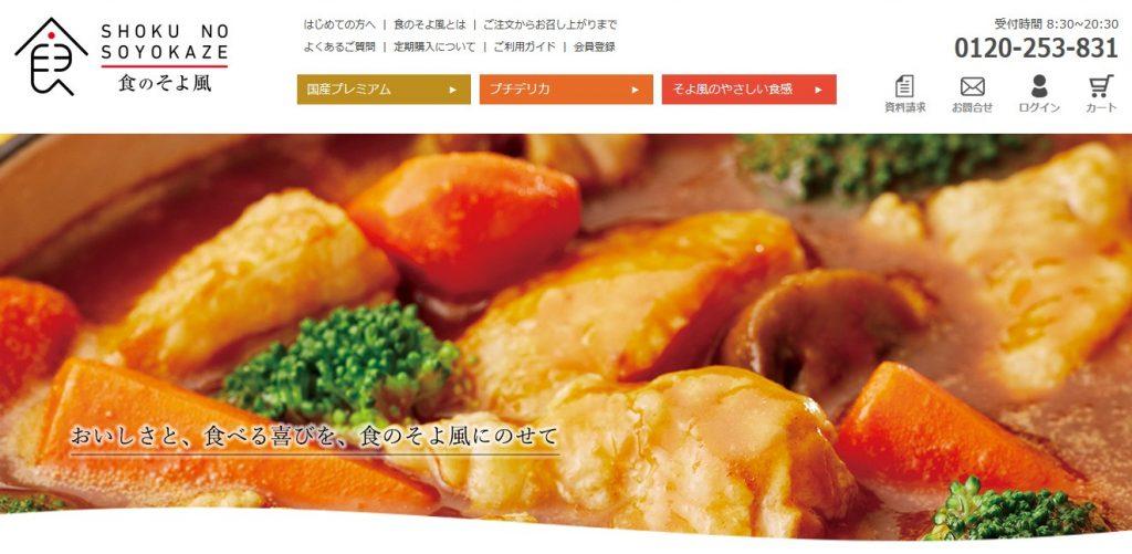 食のそよ風の公式サイトのトップページ画面