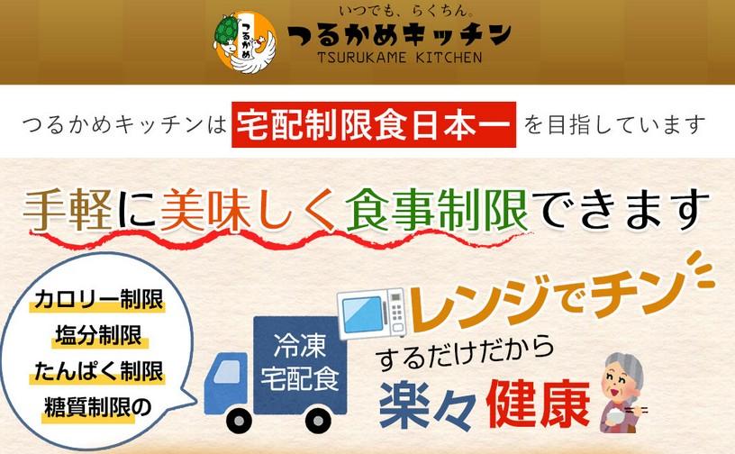 つるかめキッチンの公式サイトのトップページ画面
