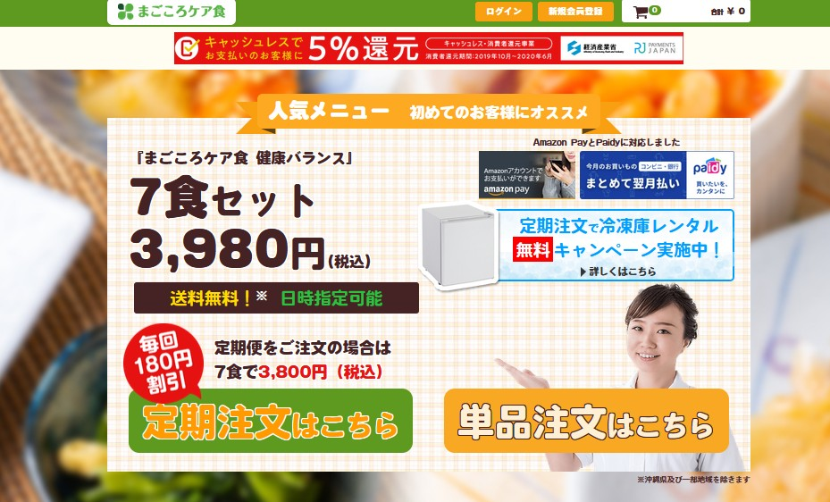 まごころケア食の公式サイトのトップページ画面