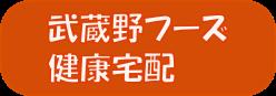 武蔵野フーズ 健康宅配