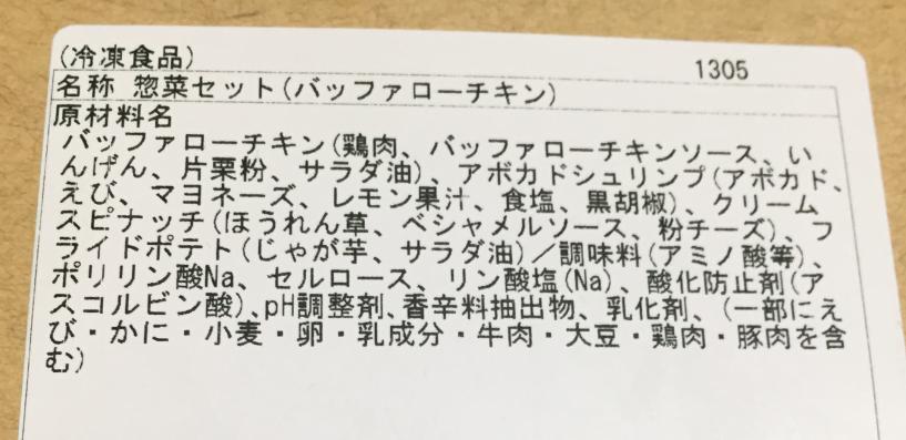 ナッシュ原材料名1
