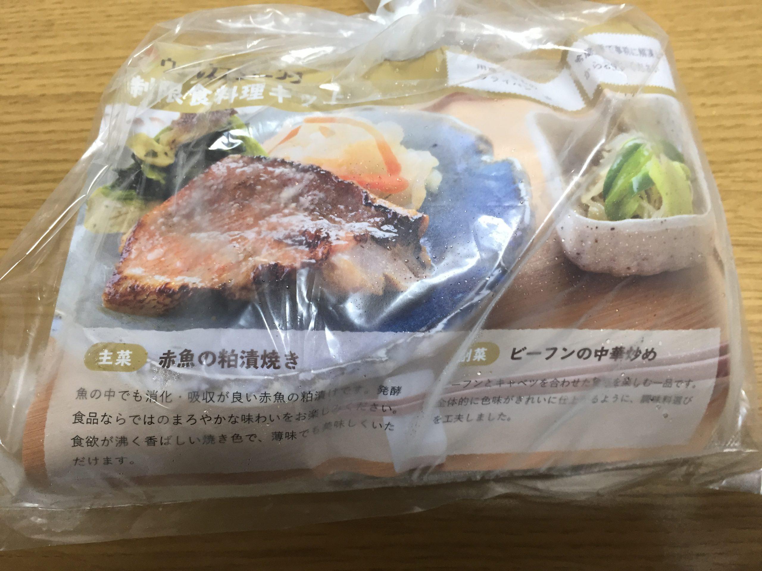 赤魚の粕漬焼き
