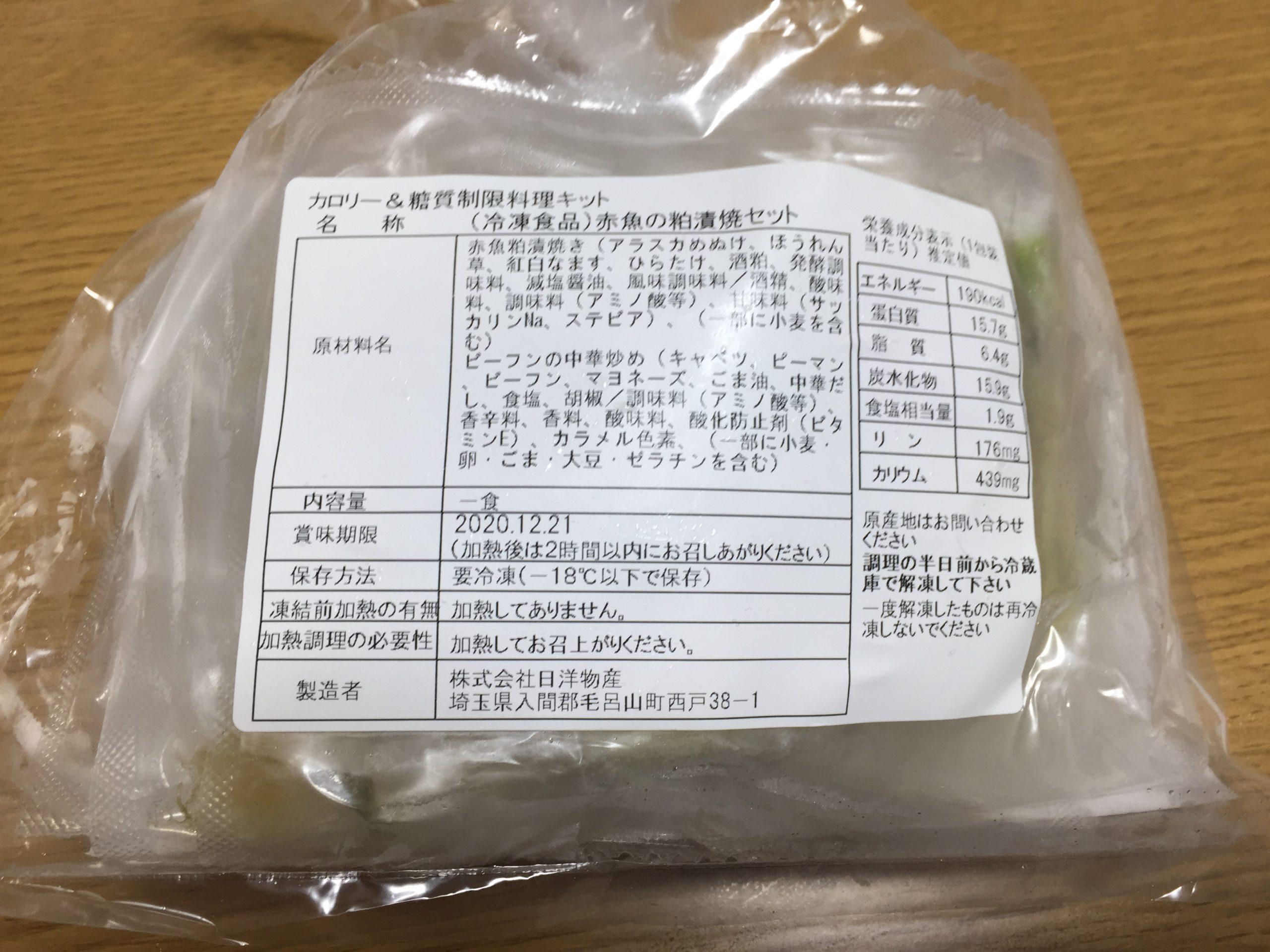 赤魚の粕漬焼きの成分と原材料