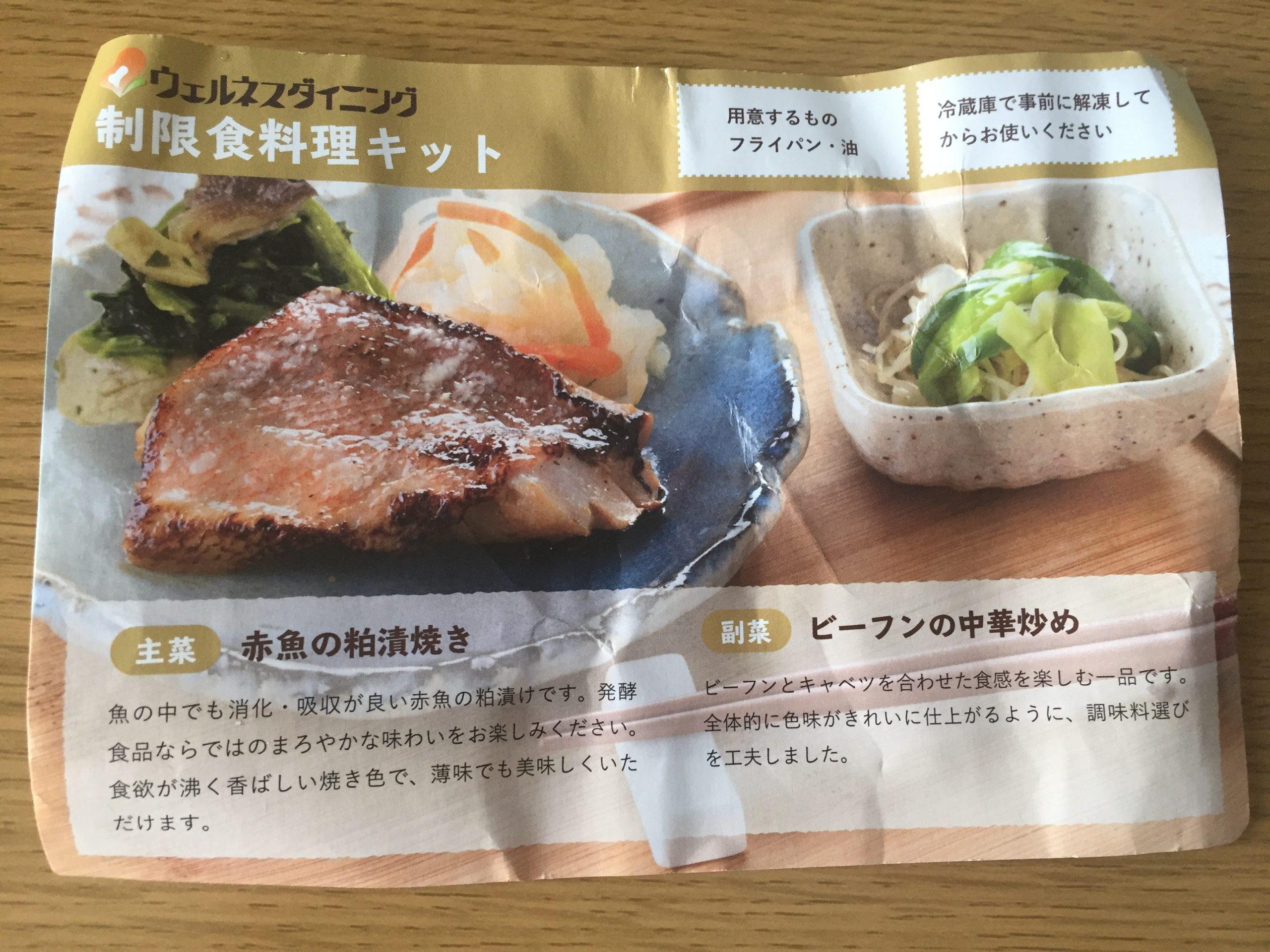 赤魚の粕漬焼きとビーフンの中華炒めの紙