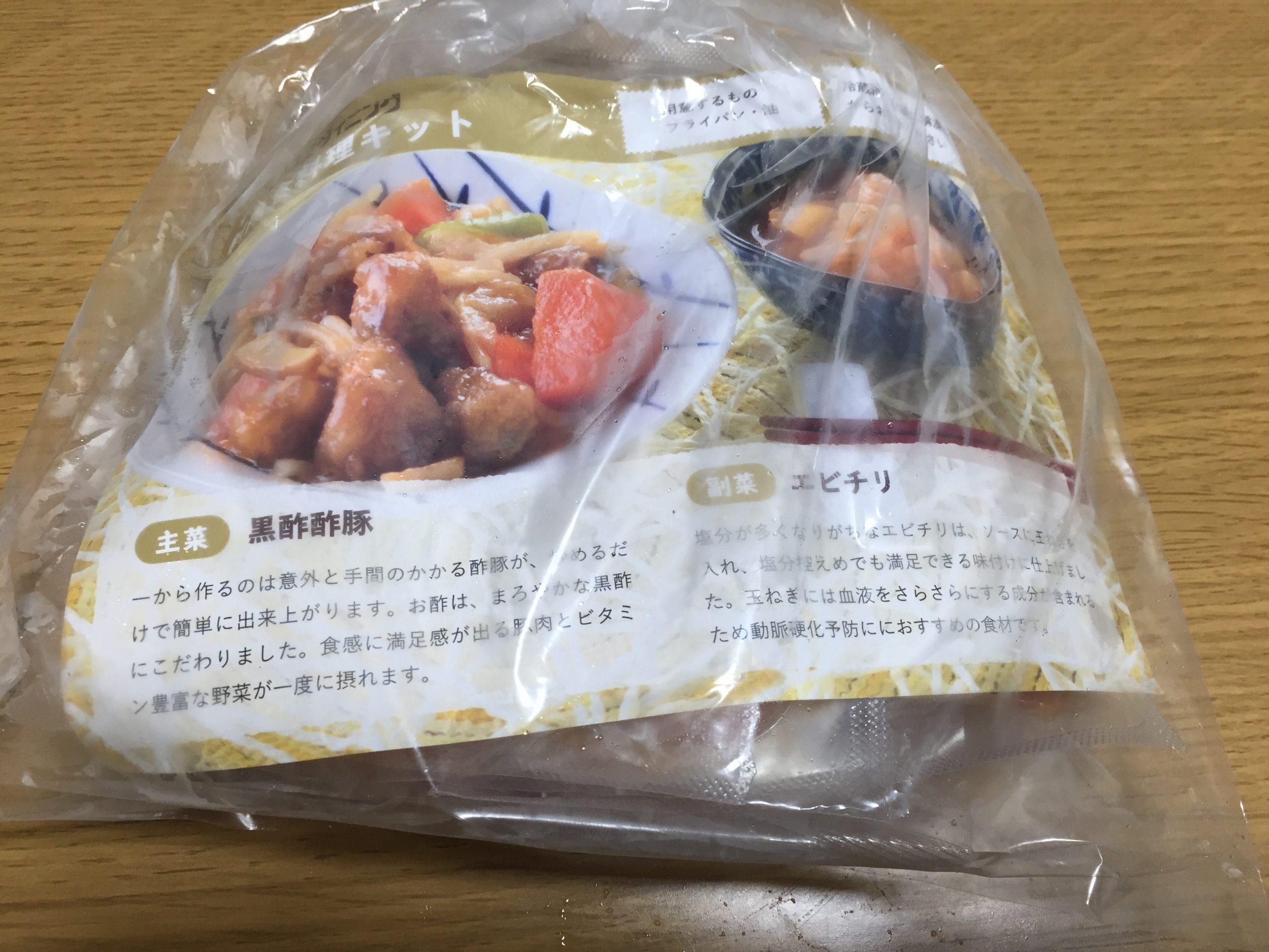 ウェルネスダイニング宅配ミールキット黒酢酢豚表