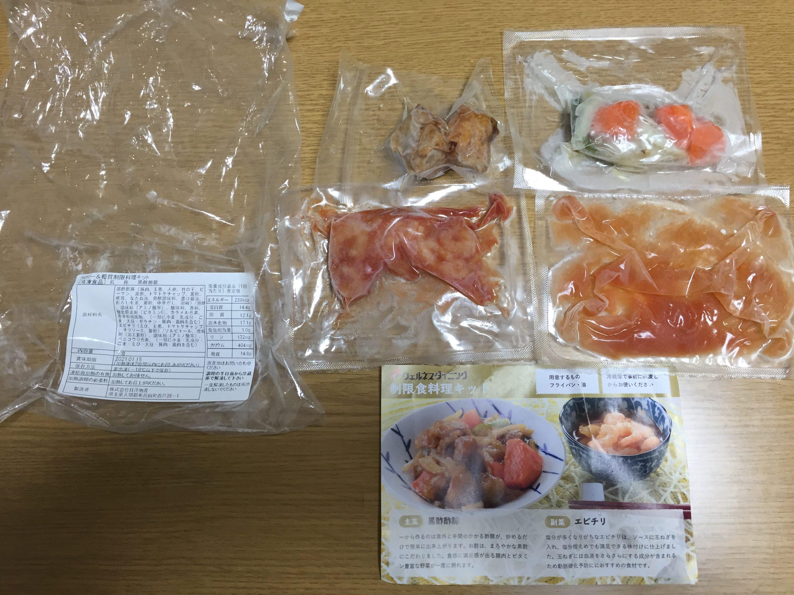 ミールキット黒酢酢豚食材