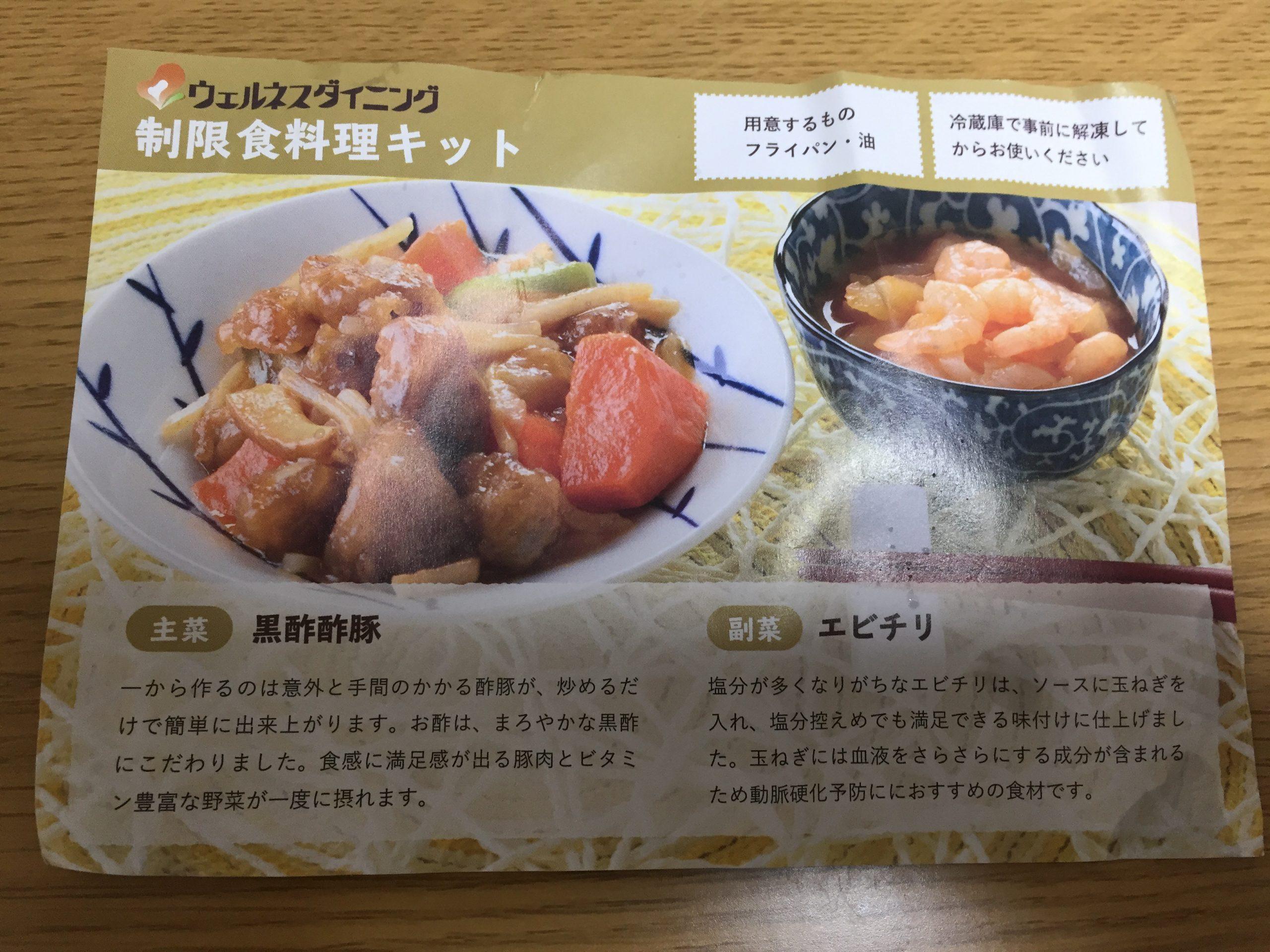ミールキット黒酢酢豚のおかずの種類